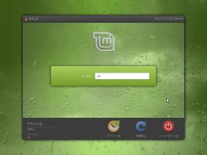 図4 Linux Mint 7のログイン画面
