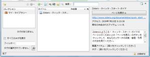 図2 ステータスバー右下の「Zotero」アイコンをクリックすると、Zoteroウィンドウが表示される