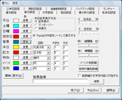 図16 「表示設定」タブでは予定や背景の色などを細かく指定できる