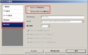 「書き込み設定」では変換後の処理を指定する。変換後にDVD±R/RWに書き込みを実行する場合は「プロジェクトをディスクに書き込む」、ISOイメージファイルとして保存するには「ISOイメージを作成する」にチェックを入れておく