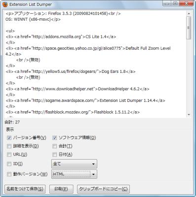 図4 表示形式として「HTML」を選択した例。変更すると、即座にリストに反映される