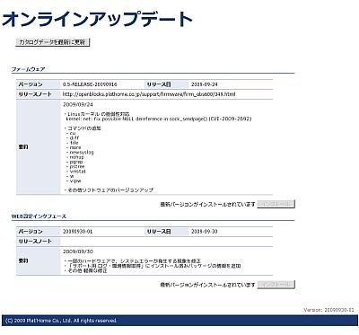 図8 「オンラインアップデート」画面