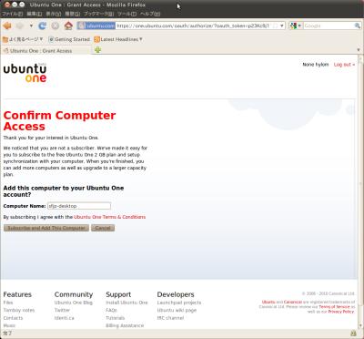 図15 Ubuntu One側でコンピュータ名の認証を行う。コンピュータ名を確認して「Subscribe and Add this Computer」をクリックする