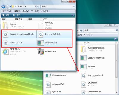 図14 インストール後、4つのファイルをCaptureStreamのフォルダにコピーする