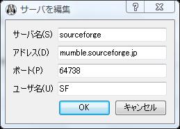 図20 サーバソフトが起動しているパソコンのIPアドレスとユーザ名を入力しよう