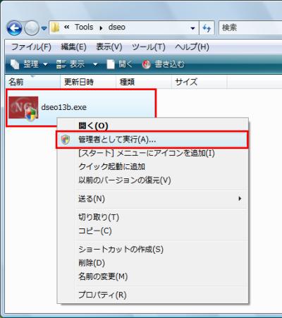 図5 DSEOの実行ファイルはコンテキストメニューから「管理者として実行」を選んで起動する