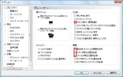 図17 設定の「プレーヤー」からはレジューム再生とOSDの設定を行える