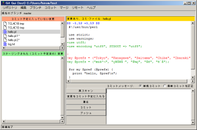 図11 画面右上には選択したファイルのdiffが表示されるが、日本語は文字化けする場合がある