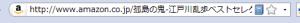 図8 ZetoroをインストールしてAmazon.co.jpなど対応サイトにアクセスすると、アドレスバーの右端に本のアイコンが表示される
