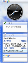 google_sidebar_small.jpg