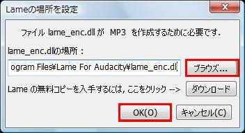 図19 「lame_enc.dll」の場所を指定するとMP3形式でファイルを保存できる