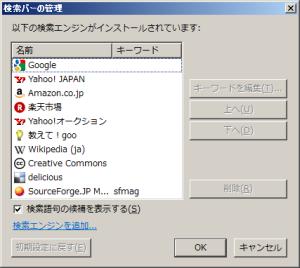 図5 「検索バーの管理」では検索エンジンの並び替えや削除、キーワードの編集などが行える