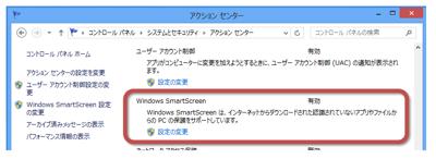 図5 Windows 8におけるWindows SmartScreenの設定項目
