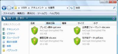 図10 フォルダを暗号化で指定するとフォルダ内のファイルがすべて暗号化できる