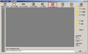 ツールバーの「DVD作成」をクリックすると、すぐにファイル形式の変換処理が開始される