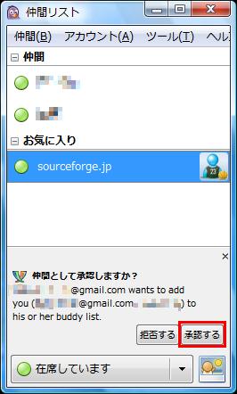 図12 相手ユーザーに追加して貰ったときは「承認する」をクリックしよう