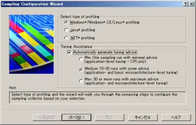 図9 「Select type of profiling」では「Windows*/Windows* CE/Linux* profiling」を選択し、「Tuning Assistance」の「Automatically generate tuning advice」にチェックを入れる。サンプリングを行う回数も指定できるが、通常は「Min」もしくは「Medium」を指定すればよいだろう