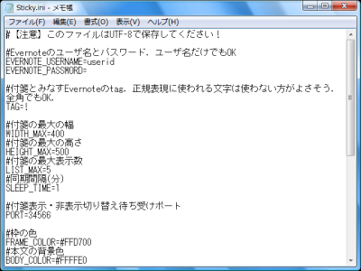 図13 メモ帳などで.iniファイルを編集して設定を変更する
