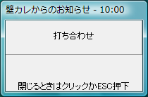 図8 「PopUp時刻」を入力すると指定時刻にリマインダーが表示される