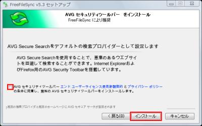 図5 AVGセキュリティツールバーが不要ならチェックを外してからインストールを進める
