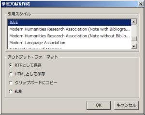 図13 引用スタイルとしてはIEEEやNatureなど、出力形式にはRTF/HTML/クリップボードへのコピー/印刷が指定できる