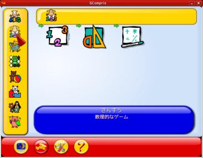 図5 教育用ゲーム集「GCompris」