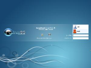 図7 日本語化されたログイン画面