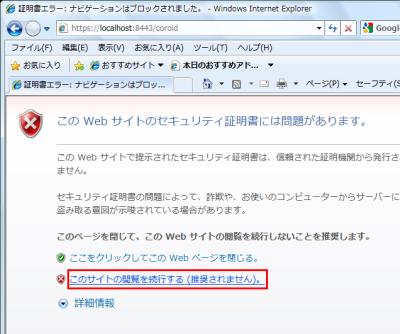 図13 coroidはログインを暗号化するが、証明書がないため警告が出る
