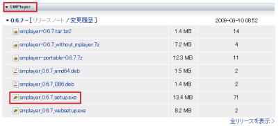 「smplayer_<バージョン番号>_setup.exe」がWindows用インストーラだ