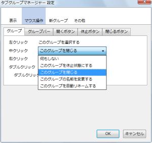 図6 「マウス操作」項目ではマウスのクリック操作などで行う動作を設定できる
