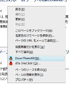 図1 右クリックメニューで「DownThemAll!」をクリック