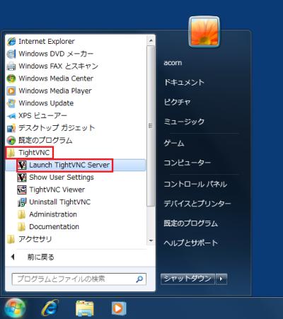 図5 スタートメニューから「TightVNC Server」を起動する