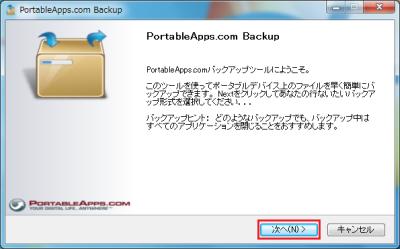図15 USBメモリのバックアップを行う「PortableApps.com Backup」が起動する