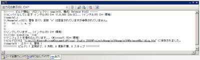 図6 Visual Studioの出力ウィンドウ