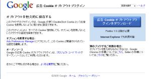 図2 トラッキングCookieを無効化するアドオンも用意されているが、これはGoogleのDoubleClick Cookieにしか対応しない