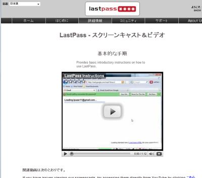 図10 「LastPass - スクリーンキャスト&ビデオ」は英語であるが、LastPass Password Managerの基本的な使い方が紹介されている