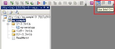 図4 「Intel C++」ツールバーで使用するコンパイラを切り替えられる