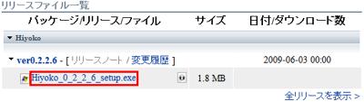 図4 「Hiyoko_0_2_2_6_setup.exe」をダウンロードしよう