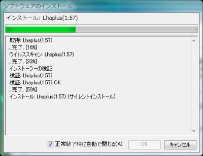 図8 配布サイトからファイルがダウンロードされ、全自動でウイルスチェックとインストールが実行される