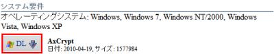 図2 「DL」をクリックするとインストーラをダウンロードできる