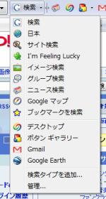 googletoolbar2_thumb.png