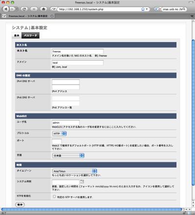 図4 設定画面は日本語化がされている