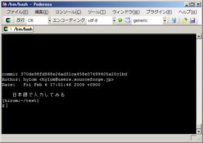 図5 UTF-8に対応した端末エミュレータ「Poderosa」