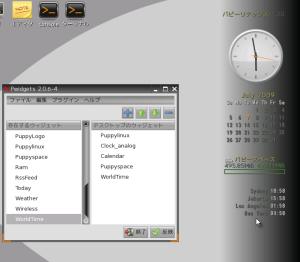 図11 新機能の「PWidget」ではデスクトップにウィジェットを配置できる
