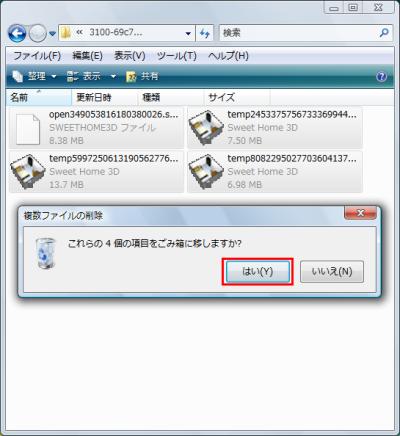 図25 一時ファイルが削除されない場合は手動で削除しておきたい