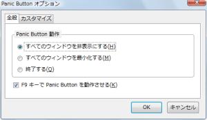 図3 設定ダイアログの「全般」タブではPanic Buttonの動作とF9キーの有効/無効を設定できる