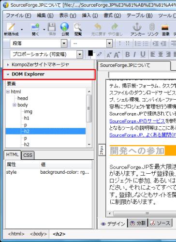 図20 「DOM Explorer」を使えばDOMをツリー形式で表示できる