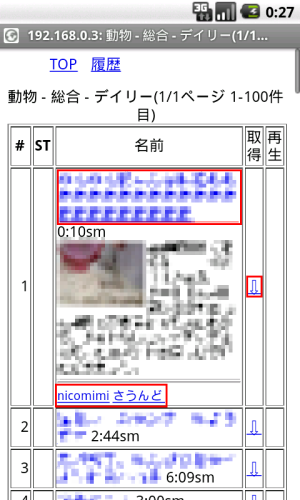 図18 見たい動画の「⇩」をタップするとcoroidにダウンロードの指令を送れる