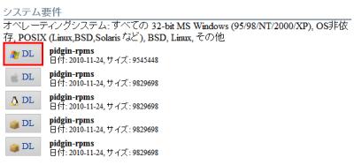 図2 「DL」をクリックしPidginのインストーラをダウンロードする