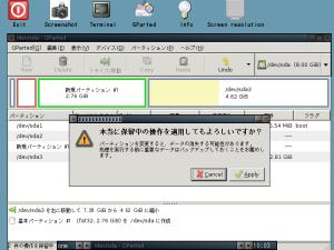 確認ダイアログが表示されるので、変更点を確認して「Apply」をクリックするとHDDへの書き込みが行われる
